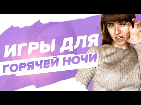 Ютуб видео сексуальные ролевые игры неплохо!