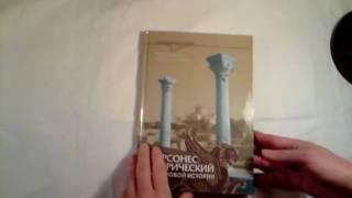 Херсонес Таврический в мировой истории Новая книга(, 2010-12-10T15:51:11.000Z)