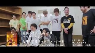花街ろまん 心をどり フジタユウスケ先斗町顔見世ロックコンサート 2017...