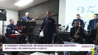 В Одессе выступит знаменитый джаз-бэнд ВВС США