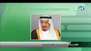 #أمر_ملكي: تعين صاحب السمو الأمير عبدالرحمن محمد آل عياف أمينا عاما لمجلس الوزراء