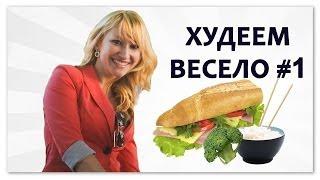 Худеем весело?))) Серия 1