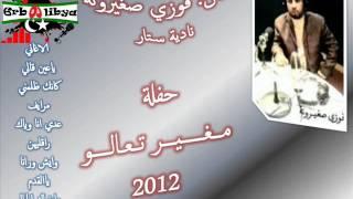 طرب ليبيا - فوزي صغيرونة - حفلة مغير تعالو 2012