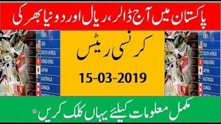 Saudi Riyal/US Dollar/UK Pound/UAE Dirham/Kuwaiti Dinar Exchange Rates Today in Pakistan 15-03-2019