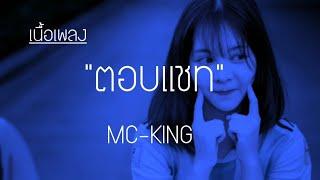 """""""ตอบเเชท""""MC-KING - เนื้อเพลง"""
