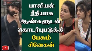 Snehan sexually links men and women.! Controversy continues.! - 2DAYCINEMA.COM