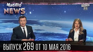 Евровидение 2016 - Иванов голый и с волками | Чисто News #269