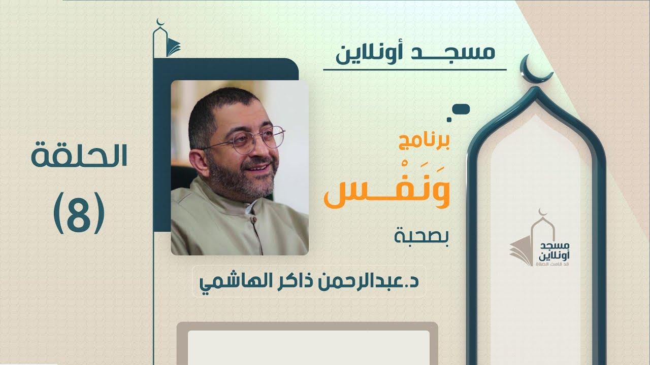 #ونفس 8 | الاستبصار و التبصر | د. عبدالرحمن ذاكر الهاشمي