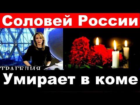 Умирает в коме/ Соловей России/ / Ввели в кому.Российская певица