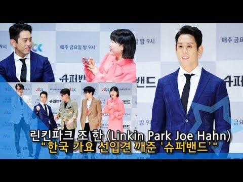 Linkin Park's Joe Hahn Will Judge A Korean Reality TV Show