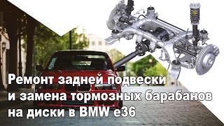 Замена рычагов и сайлентблоков задней подвески BMW e36 (часть 1)