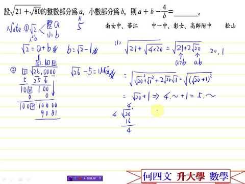 B1L1 1 數與數線20重點03 4範12(何老師高中數學) - YouTube