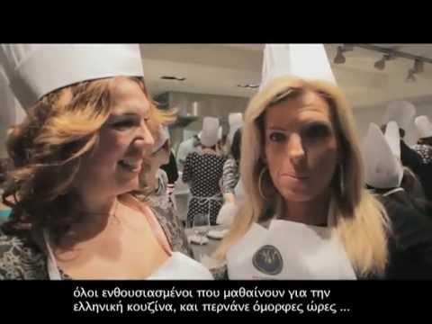 Sympossio 3RD Greek Gourmet Touring 2012, London (Greek Subs)
