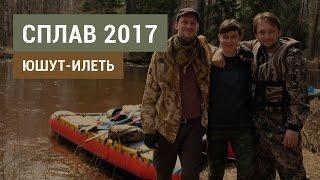 Сплав 2017 на катамаране по рекам Юшут и Илеть