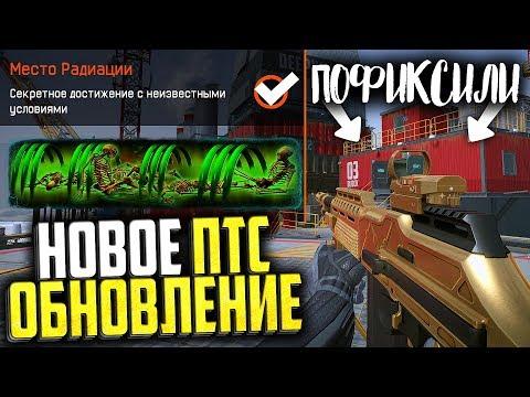 Новое ПТС обновление warface, Фикс HCAR, Новая распродажа варфейс, warface на ps4 thumbnail
