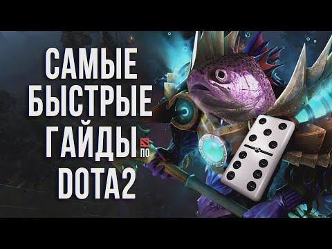 видео: Самый быстрый гайд - slardar/Селёдка dota 2
