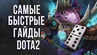 видео Гайд Слардар в Дота 2, как играть за Slardar Селедка в Dota 2