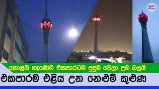 හදිස්සියේම නෙළුම් කුළුනේ ලයිට් පත්තු වෙයි මෙන්න - Lighting Lotus Tower