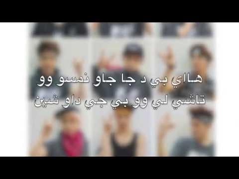 EXO M Wolf arabic romanization