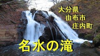 名水の滝(大分県由布市) thumbnail