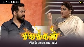 Nijangal - #Jallikattu Special - With Hip Hop Thamizha  - Sun TV #51 | 23/12/2016 | Vision Time
