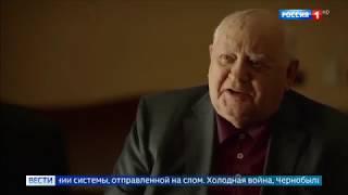 О документальной ленте «Встреча с Горбачевым» своими глазами