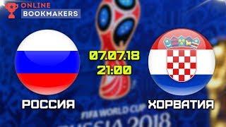 Прогноз и ставки на матч Россия — Хорватия 07.07.2018