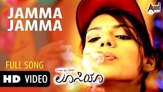 "Lucia|""Jamma Jamma""| Feat.Sathish Ninasam,Shruthi Hariharan | New Kannada Video Song"