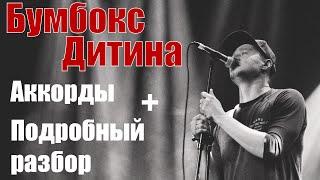 Бумбокс - Дитина | HD | (ЛУЧШИЙ ВИДЕОУРОК by Ivan Vakulchuk)