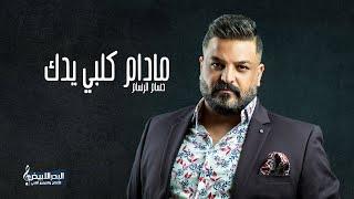 حسام الرسام - مادام كلبي يدك  | Hussam AlRassam - Ma Dam Qalbi Ydek