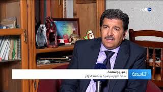 بعد إقالة وزير العدل الجزائري.. هل ترحل حكومة بدوي؟