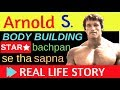 Arnold की सफलता की कहानी | Arnold Schwarzenegger Biography in Hindi