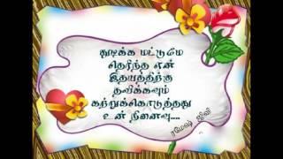 Vennilave vennilave vanatha vittudu va tamil sad song