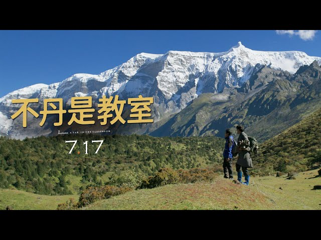 榮獲美國棕櫚泉國際影展雙料大獎 7.17《不丹是教室》官方預告