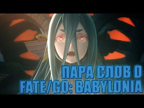 ПАРА СЛОВ О FATE BABYLONIA [Fate Grand Order Zettai Majuu Sensen Babylonia]