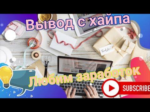 ????Вывод проекта uatrex! Лёгкий заработок в интернете для школьников и студентов!????