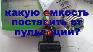 какую емкость поставить от пульсации в светодиодную лампу на 84 смд5730