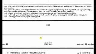 Surathul Insan With Malayalm Meaning By Shaheed Muhsin From