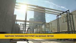 Ядерное топливо поступит на БелАЭС этим летом