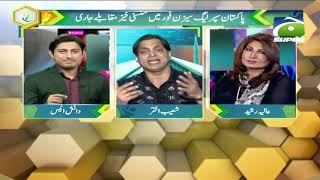 PSL Sports Floor Special - 22 February 2019 | Geo Super