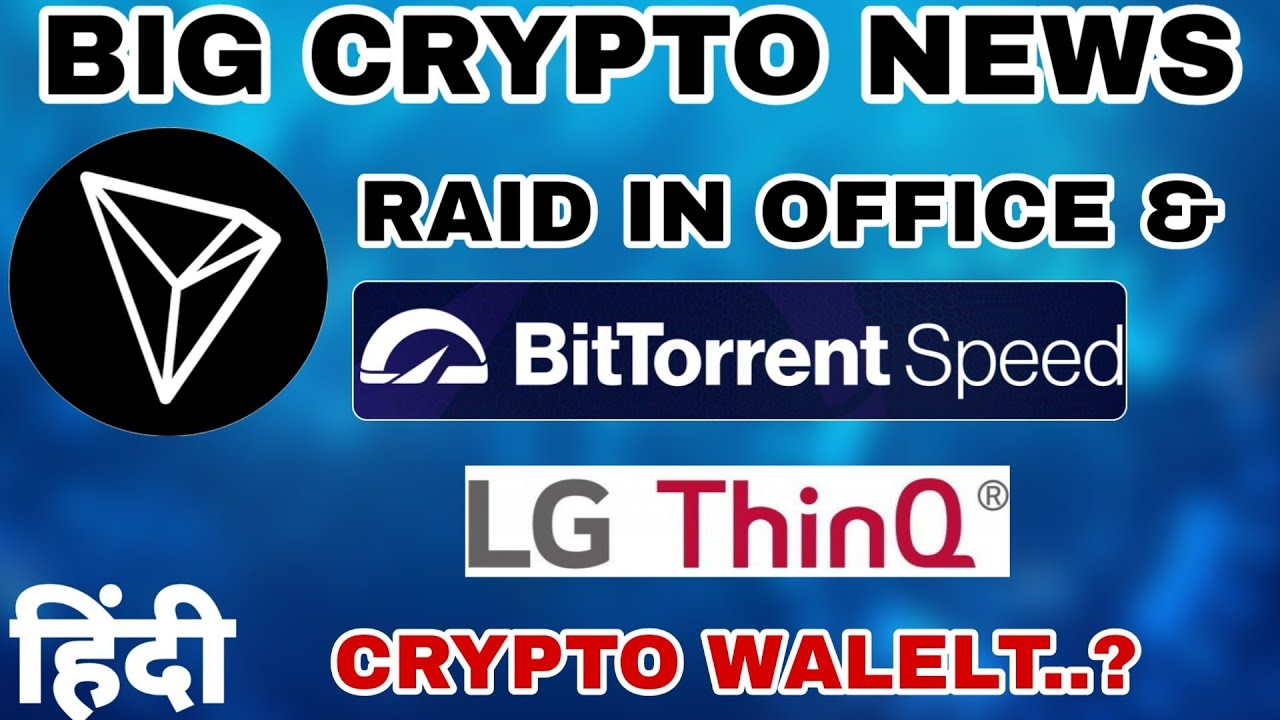 Crypto Updates - China Coin Soon..? LG Thinq Crypto Wallet | Raid In Tron Office..? BitTorrent Speed
