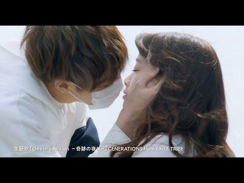 GENERATIONS片寄涼太、橋本環奈にドS炸裂!? \u201c焦らしキス