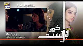 KhudParast Episode 21   Teaser   ARY Digital Drama