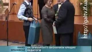 видео Переможці конкурсу з Прикарпаття