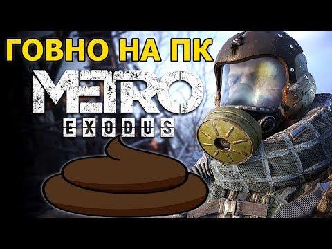 METRO EXODUS ГОВНО ЗА 1999р НА ПК