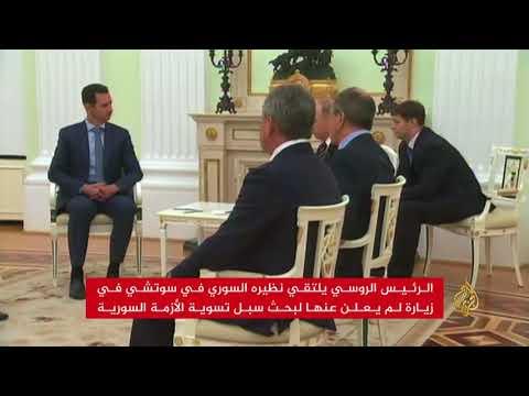 بوتين يستقبل الأسد في سوتشي  - نشر قبل 2 ساعة