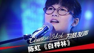 陈虹《白桦林》-中国梦之声第二季第5期Chinese Idol