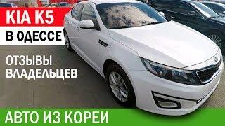 Авто из Кореи. KIA К5, отзывы владельцев