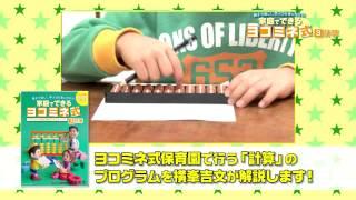 映像でヨコミネ式教育法のメソッドが学べる DVDブックシリーズ第3弾! h...