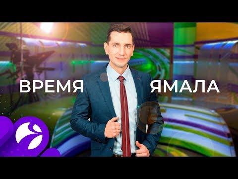 Время Ямала. Выпуск 15:00 от 22.05.2020